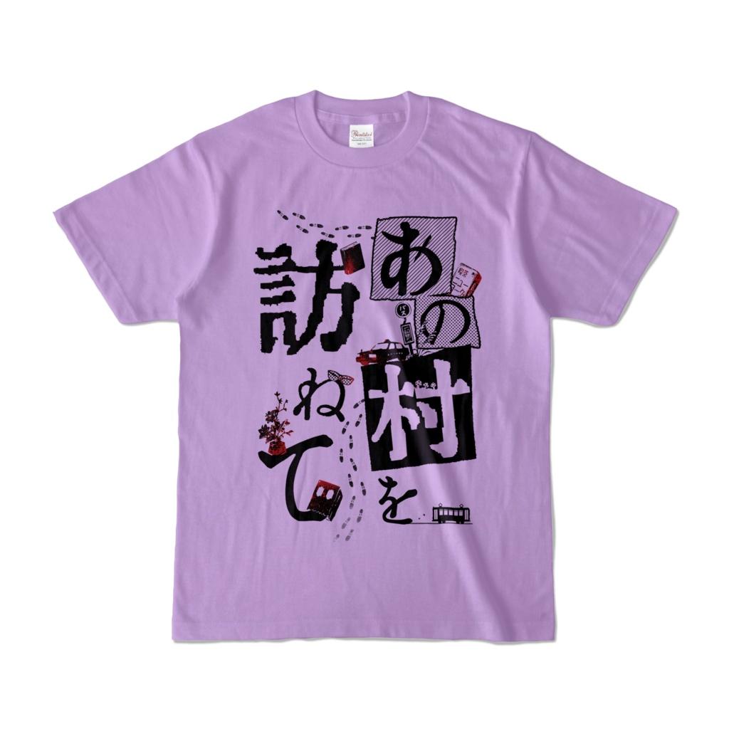 【伝奇松】『あの村を訪ねて』Tシャツ(兄弟色/4,5)
