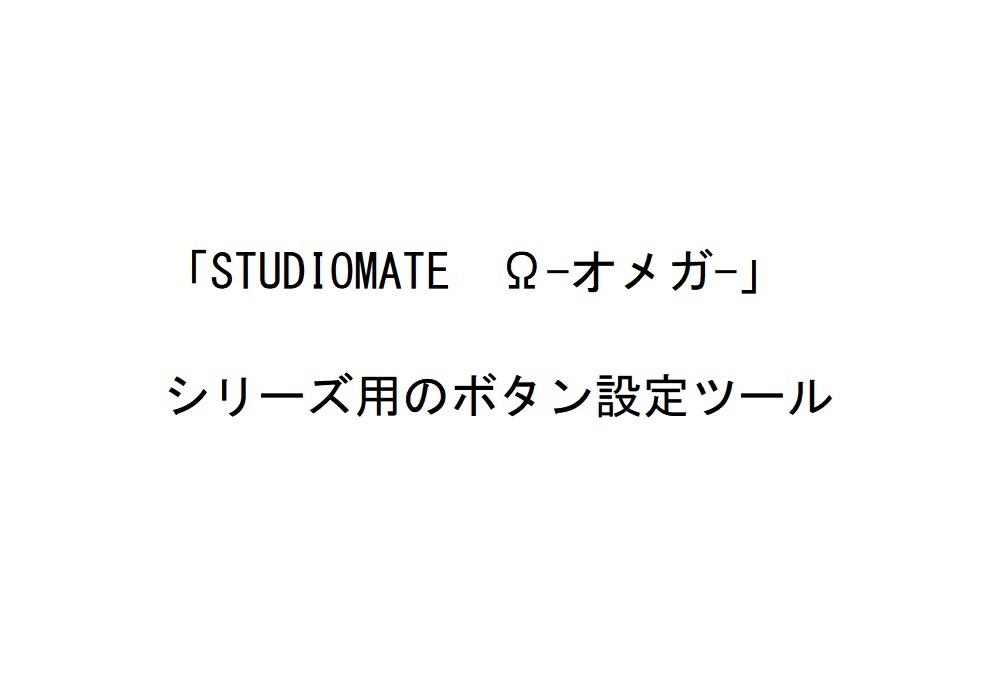 「STUDIOMATE Ω-オメガ-」シリーズ用のボタン設定ツール