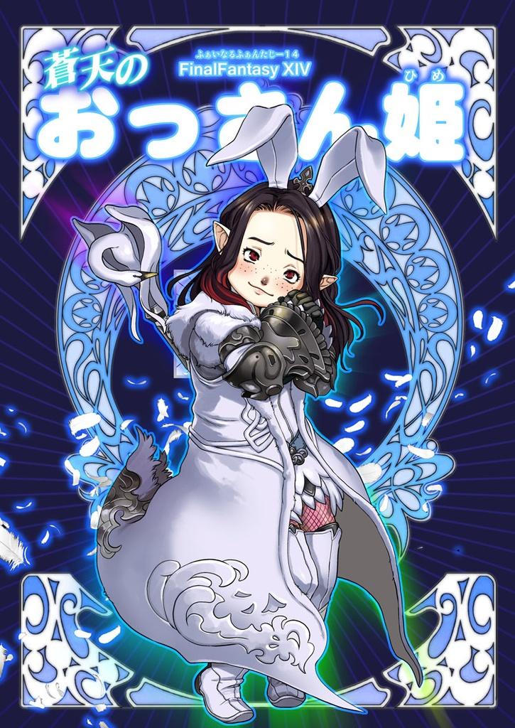 蒼天のおっさん姫