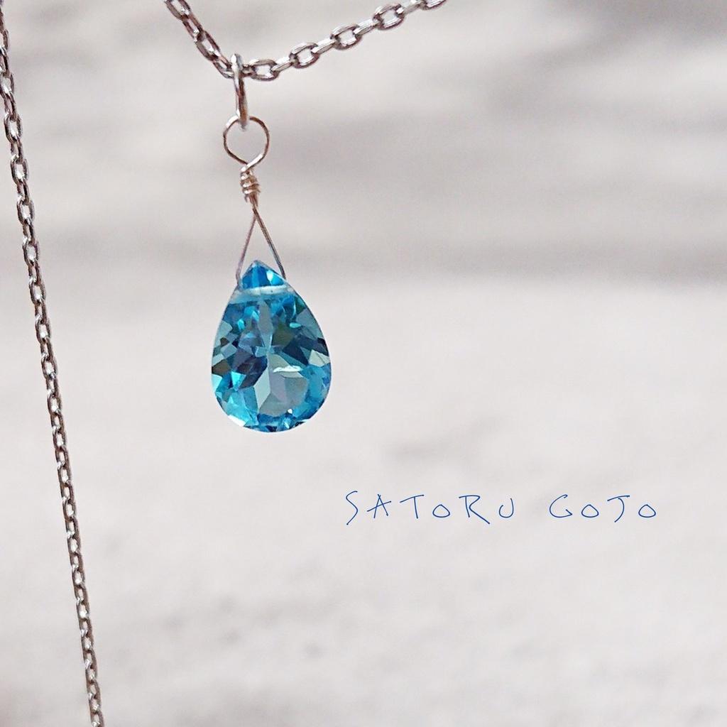 【天然石】五条悟アイカラーイメージ  スイスブルートパーズの1粒ネックレス