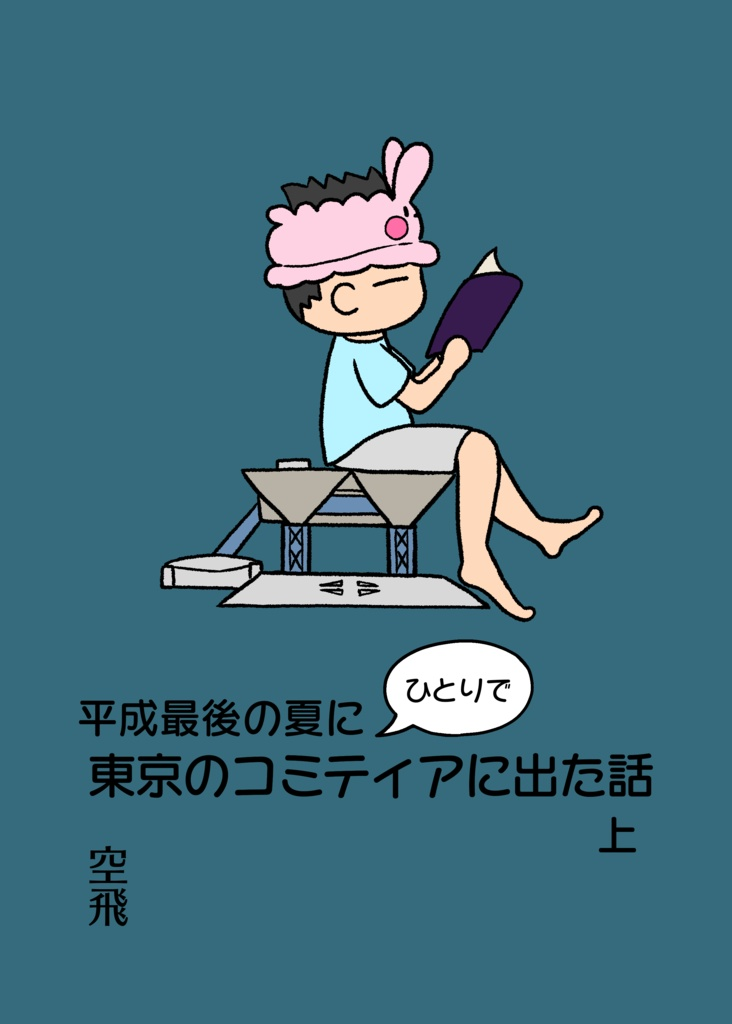 [セット]平成最後の夏にひとりで東京のコミティアに出た話 上・中