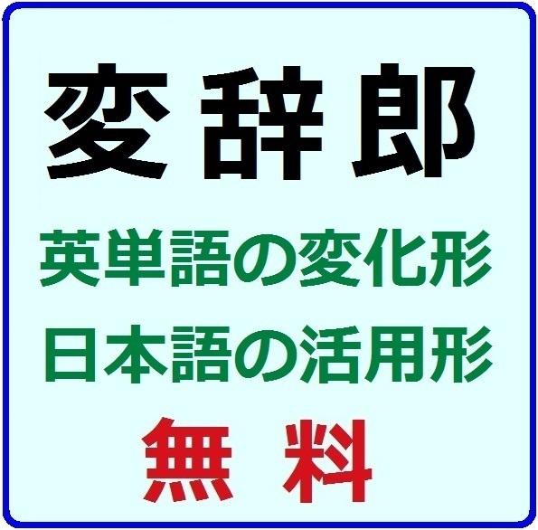 変辞郎(英単語の変化形、日本語の活用形)