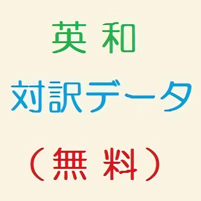 日本法令外国語訳データベースシステムの英和対訳データ