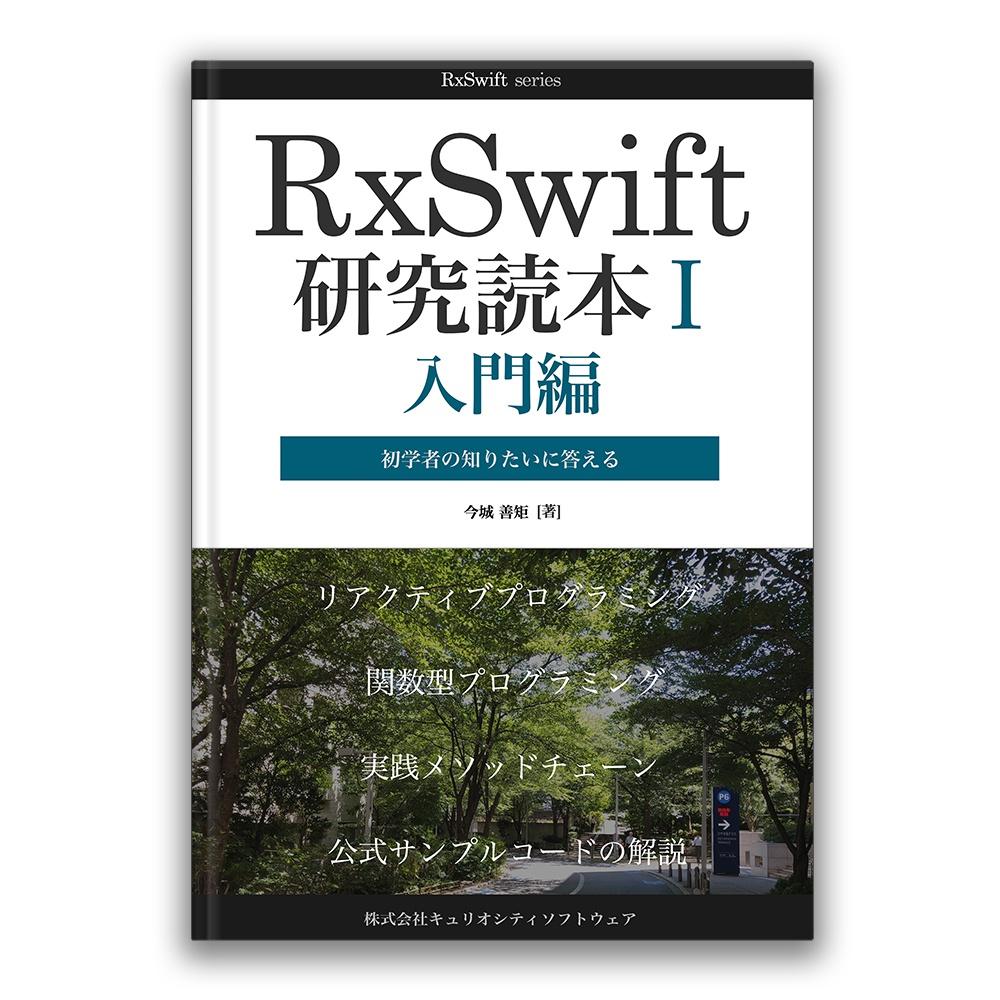 RxSwift研究読本1 入門編