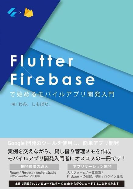 【イベント販売用】Flutter×Firebaseで始めるモバイルアプリ開発入門【Flutter 1.0対応】