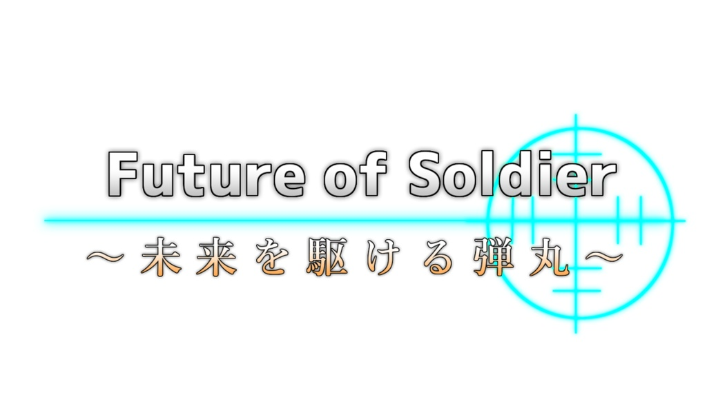 Future of Soldier~未来を駆ける弾丸~