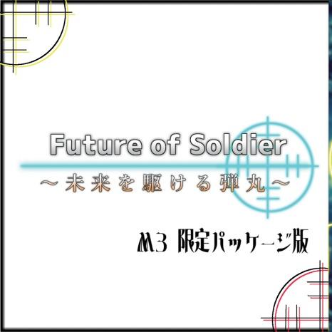 Future of Soldier~未来を駆ける弾丸~ M3限定パッケージ版
