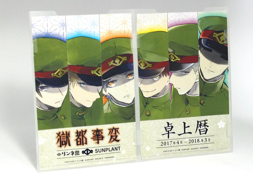 【獄都事変】公式 卓上暦2017年4月~2018年3月
