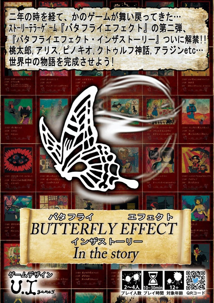 BUTTERFLY EFFECT In The Story(バタフライエフェクト イン ザ ストーリー)
