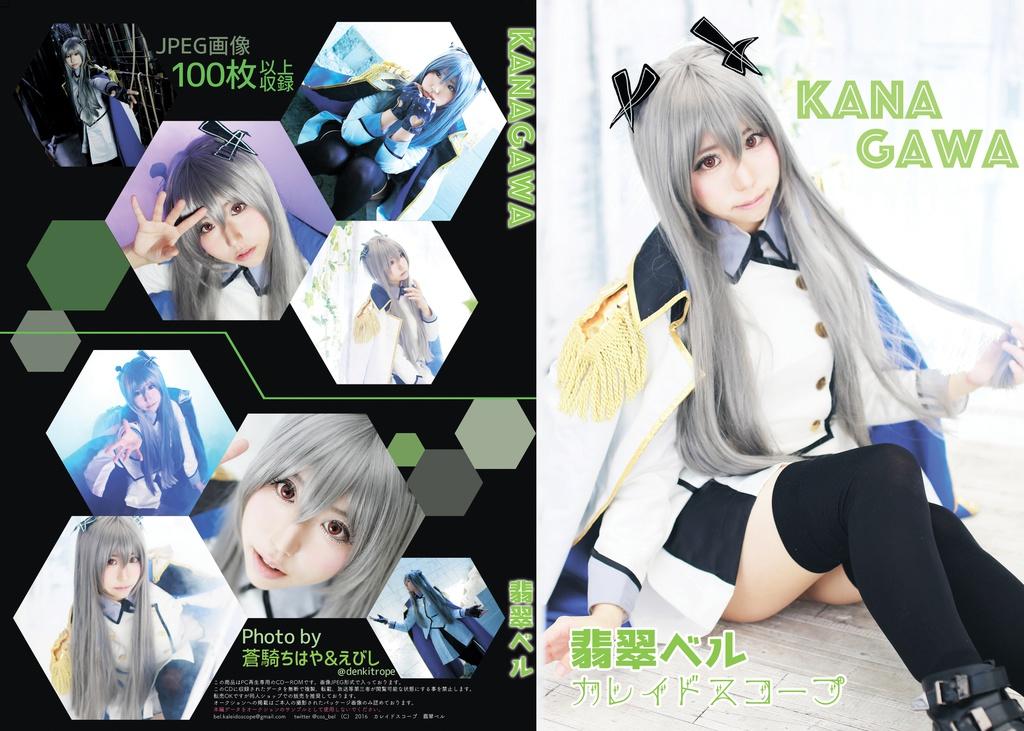 【DISC版】KANAGAWA