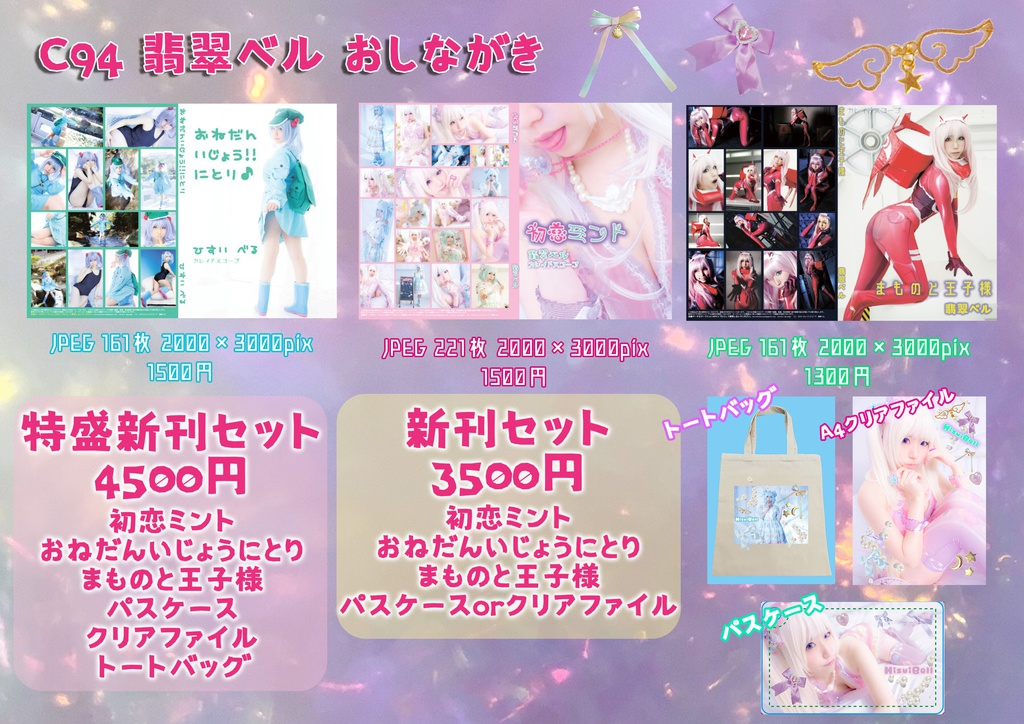 【DL版】C94新刊セット