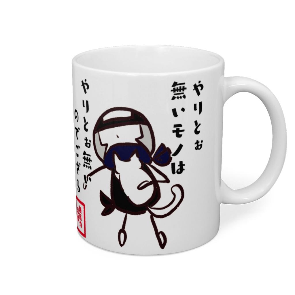 六の村 マグカップ 【 無気力 忍者 】