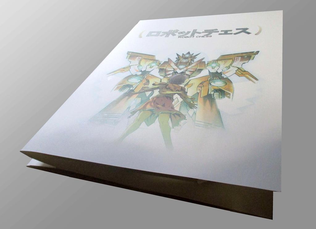 ロボットチェス飛び出す絵本 Vol.01+Vol.02合体本
