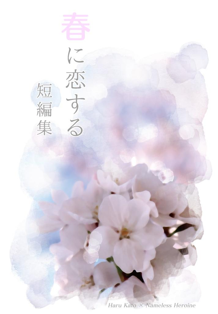 【無料DL】春に恋する短編集