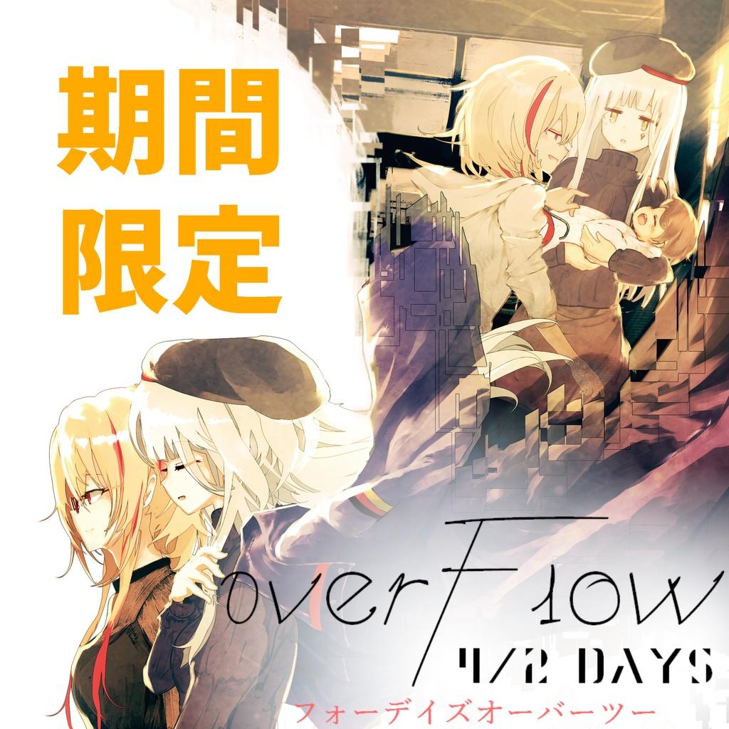 【数量限定特価!】0verF1ow-4/2DAYS-【冊子版】
