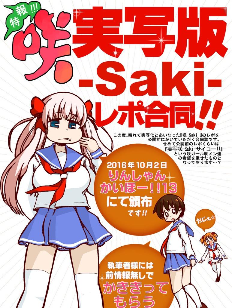実写版咲-Saki-レポ合同!!