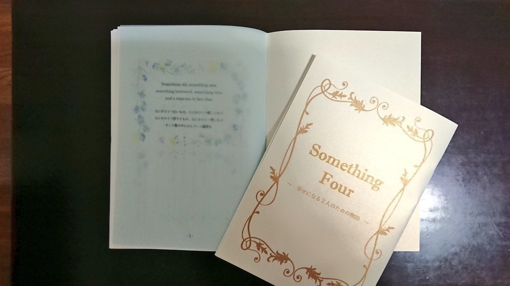 Something Four ~ 幸せになる2人のための物語 ~