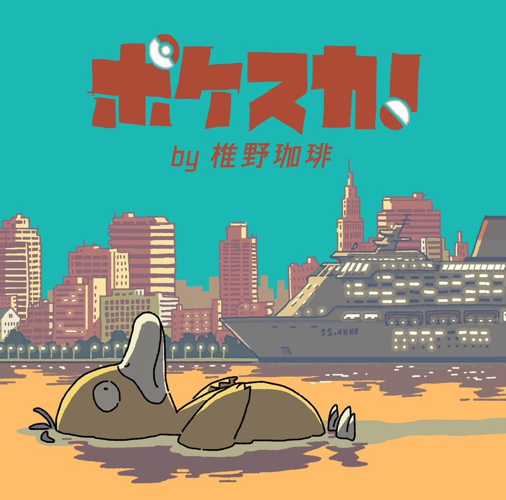 ポケスカ!by 椎野珈琲