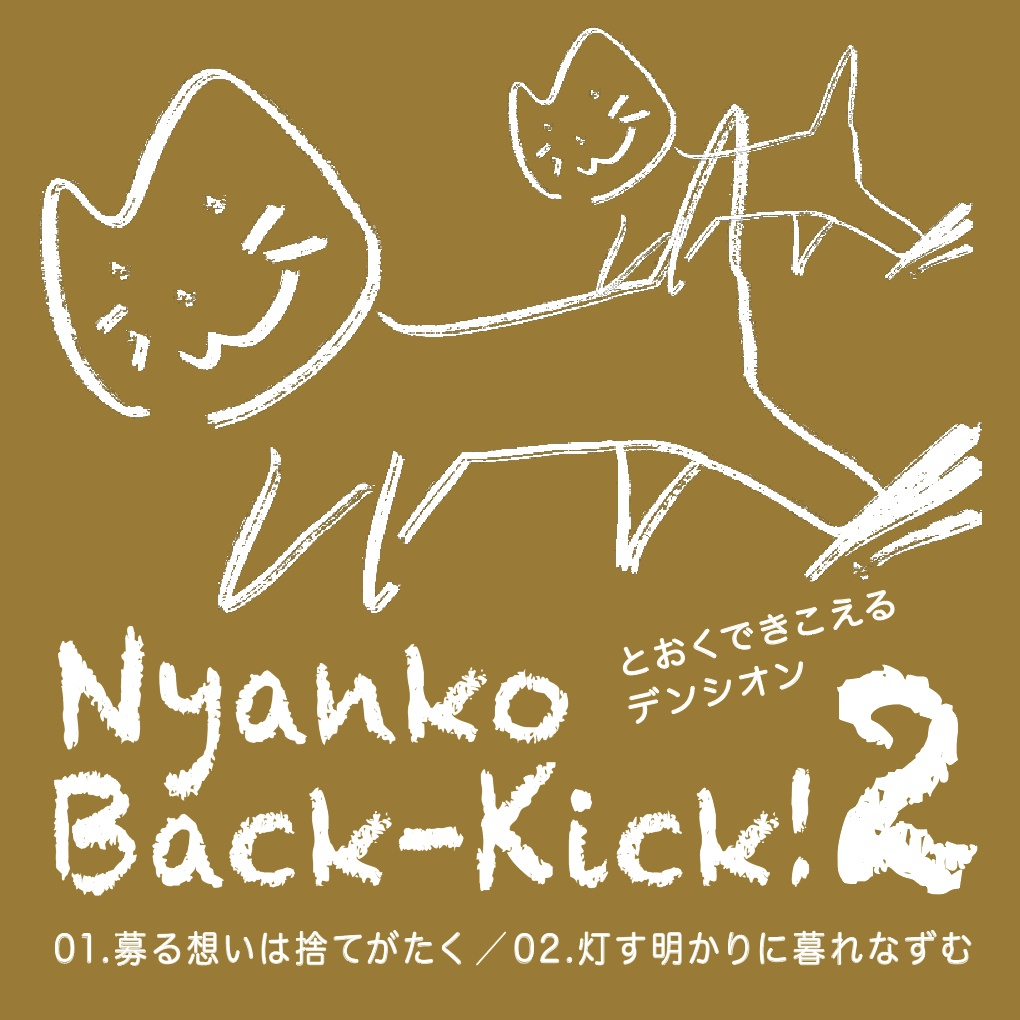 Nyanko Back-Kick! 2