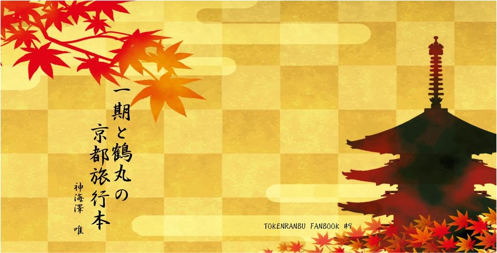 一期と鶴丸の京都旅行本