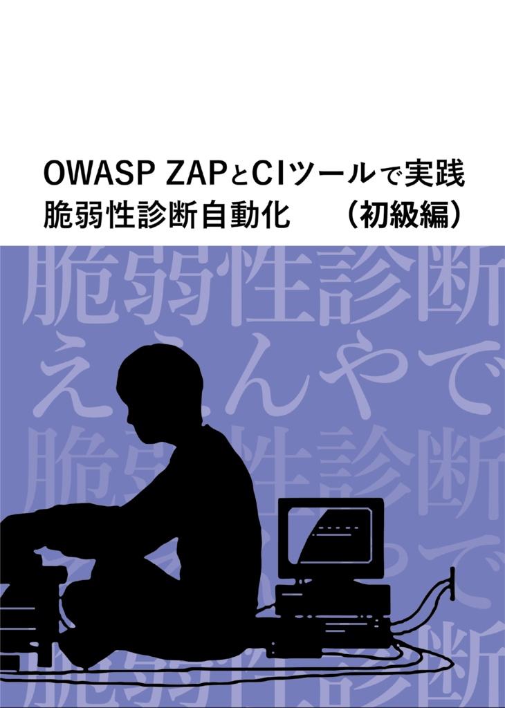 【ダウンロード版】OWASP ZAPとCIツールで実践 脆弱性診断自動化(初級編)
