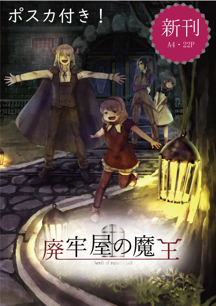 廃牢屋の魔王背景イラスト集 Uninohashi26 Booth