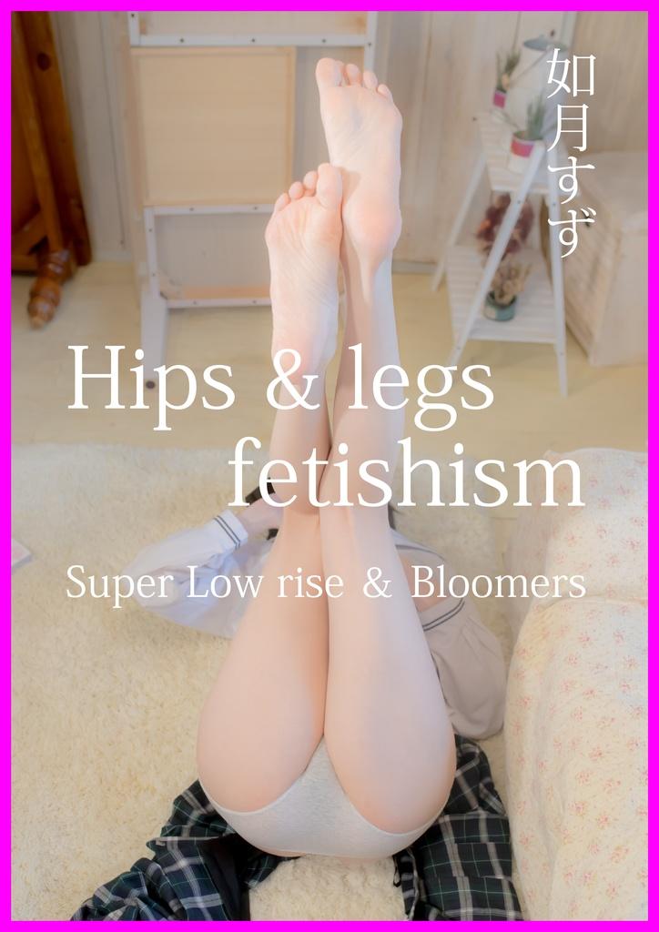 ブルマ&超超ローライズぱんつFetish: Hips & legs fetishism