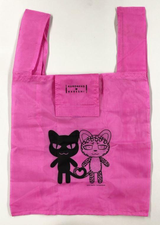 「クロネコ彼氏」折りたたみショッピングバッグ