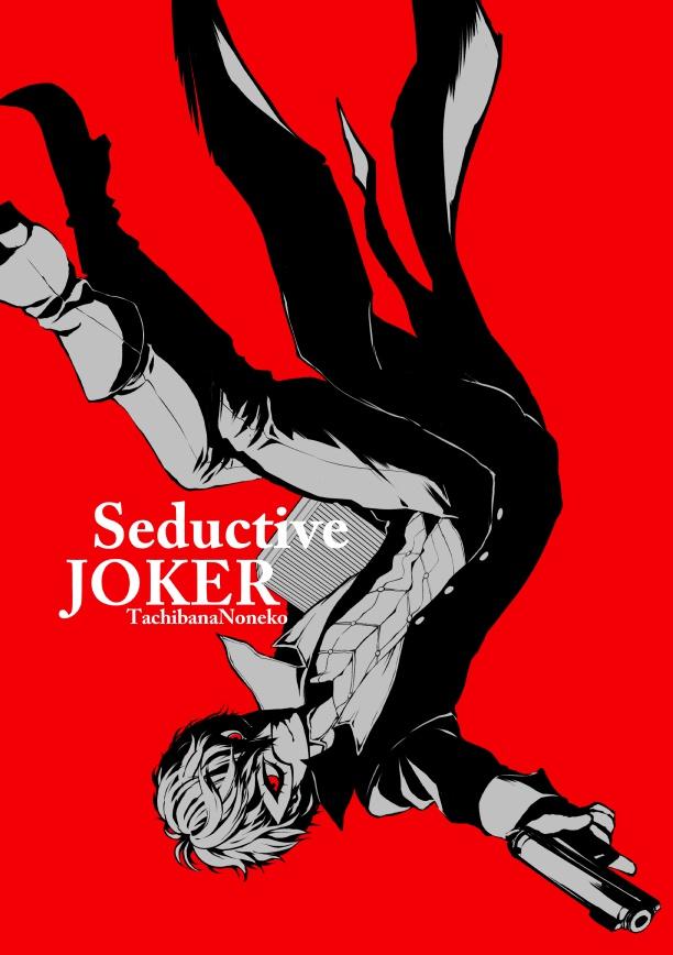 【主妙/他】Seductive JOKER【受注販売】