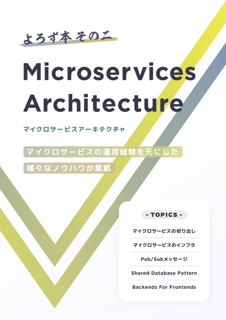 Microservices architecture よろず本 その二