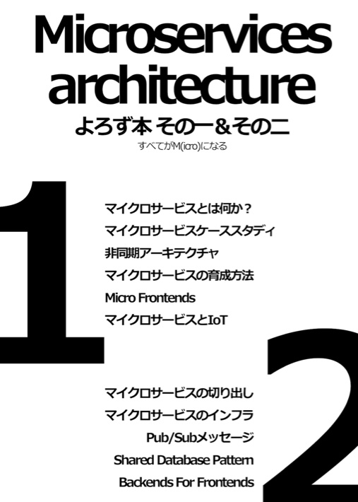 Microservices architecture よろず本 その一&その二
