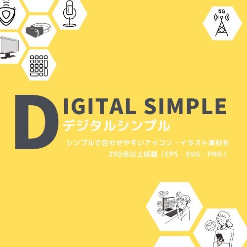 デジタルシンプル