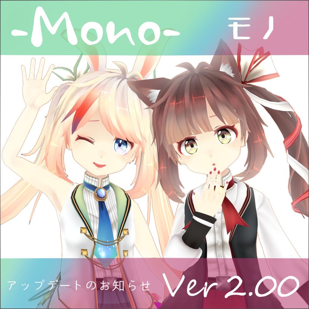 オリジナル3Dモデル『モノ - mono-』Ver2.00