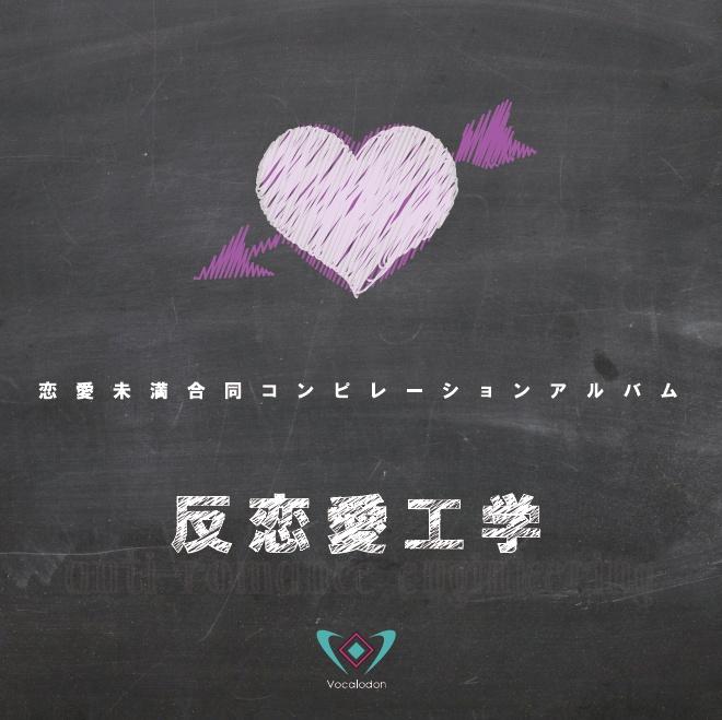 恋愛未満合同コンピレーションアルバム「反恋愛工学」