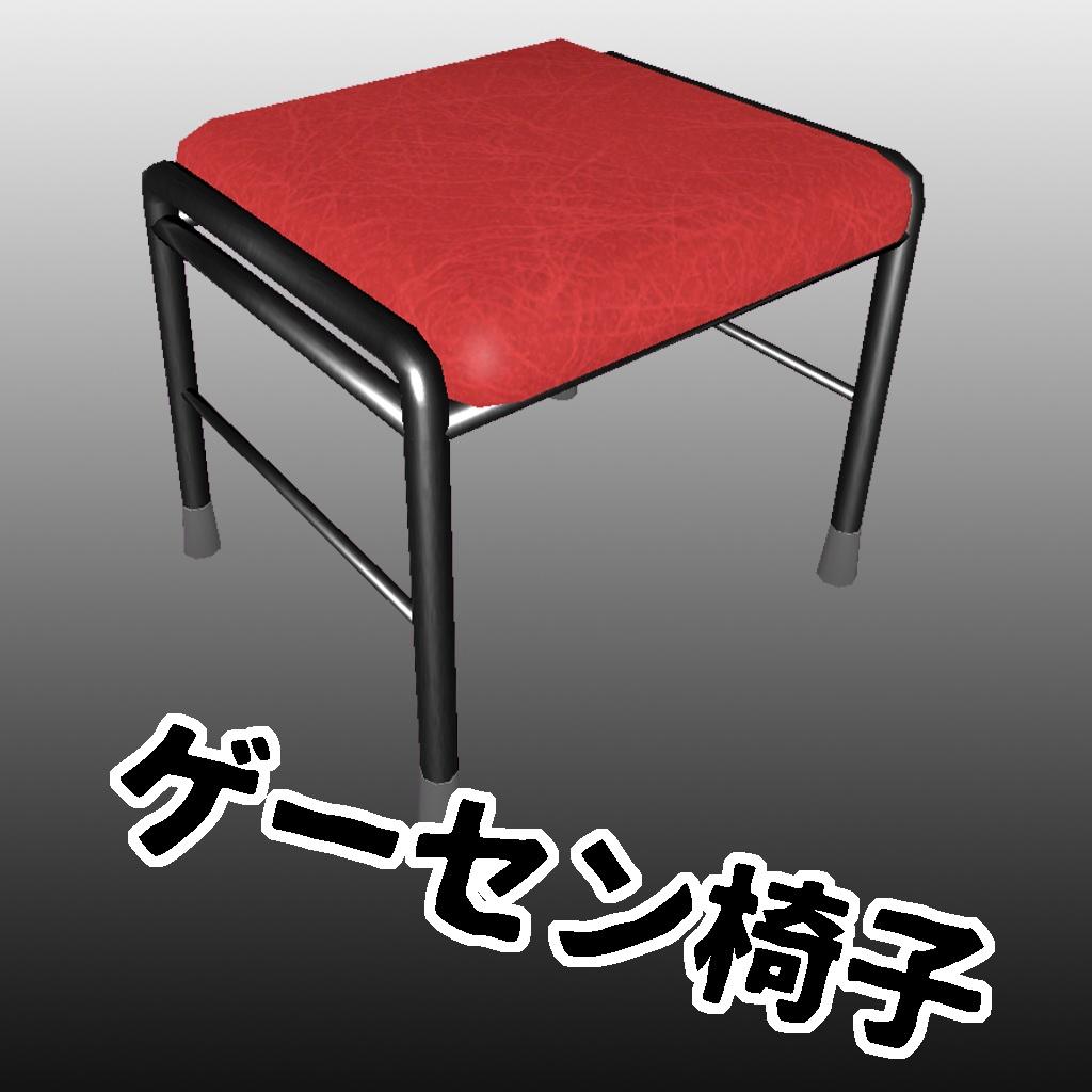 【3Dモデル】ゲーセン椅子