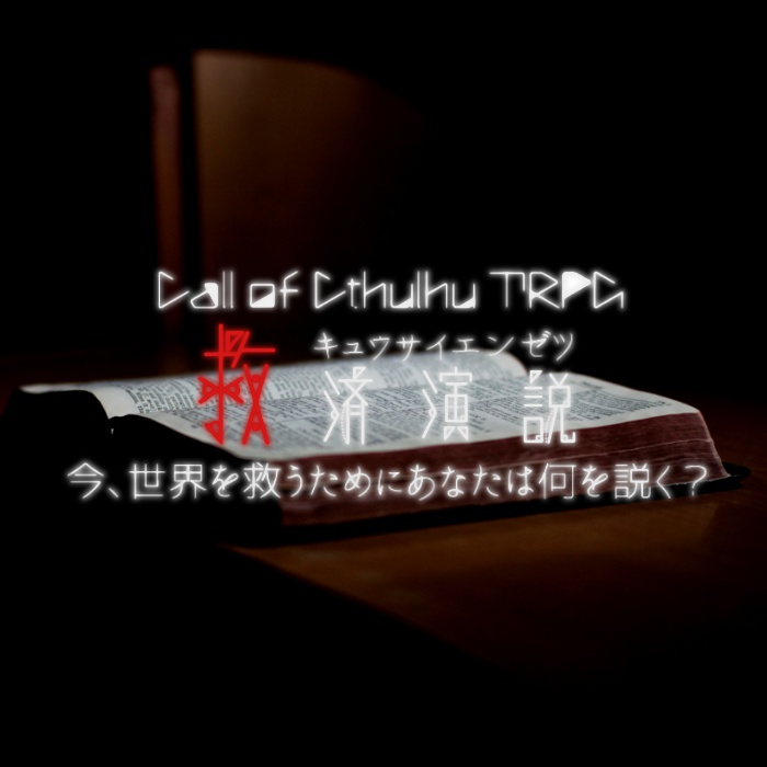 【CoCシナリオ】救済演説