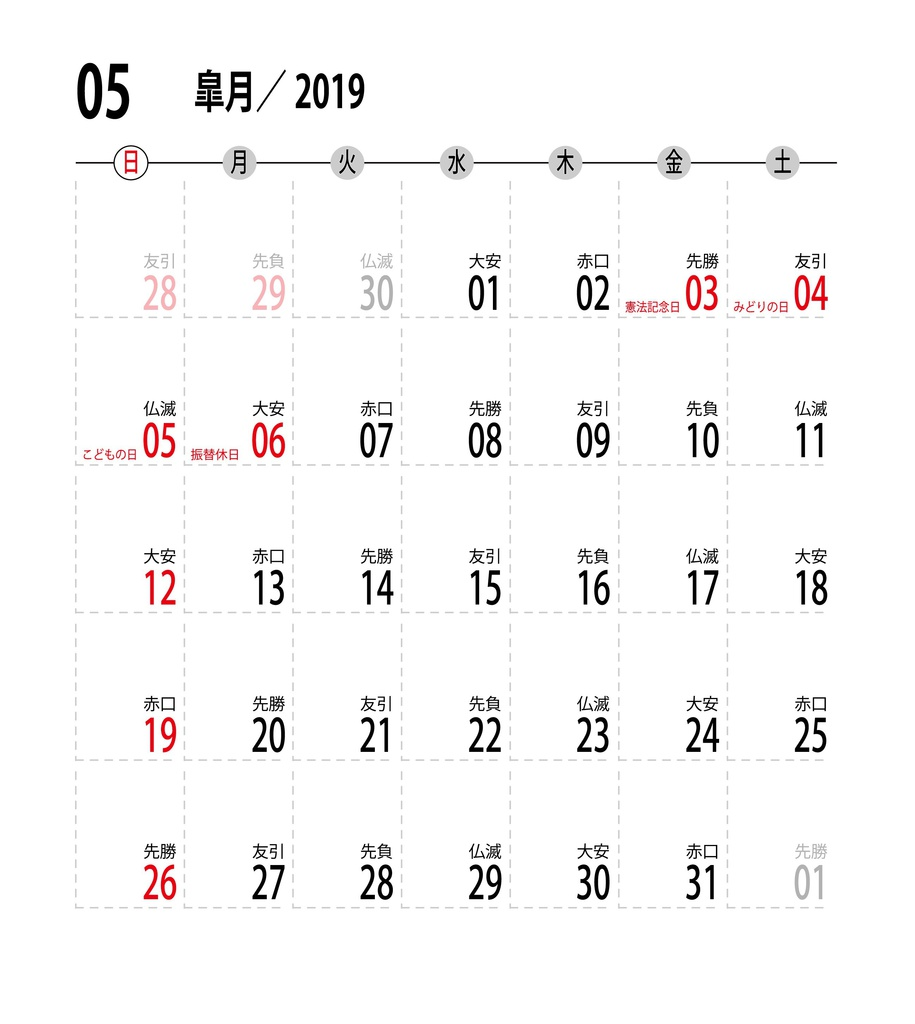 カレンダー 六 曜