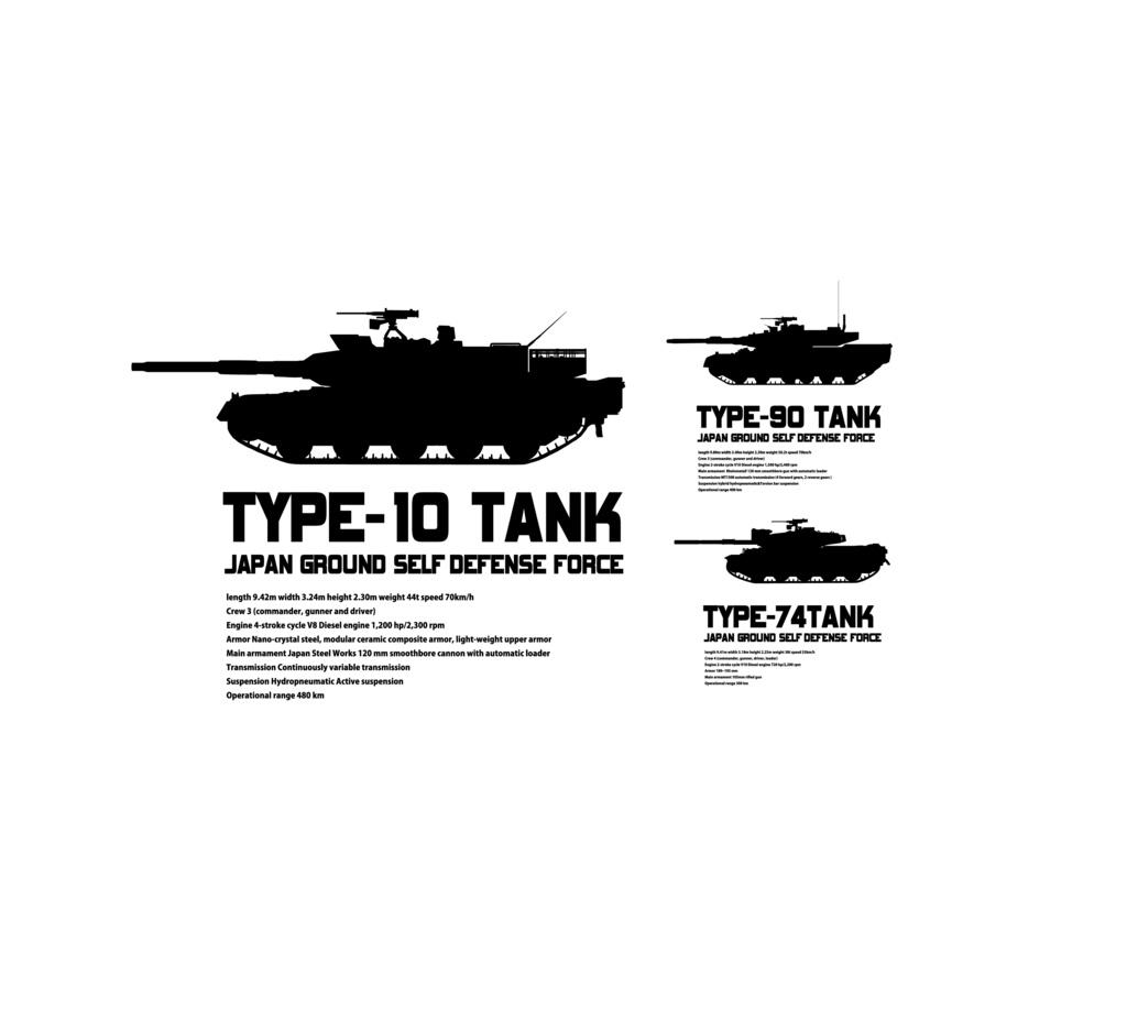 陸上自衛隊10式戦車 90式戦車 74式戦車 シルエット素材 デジタルai版 空のカケラ デジタルストア Booth