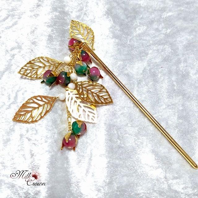 花翡翠の実とリーフの簪 ゴールドカラー