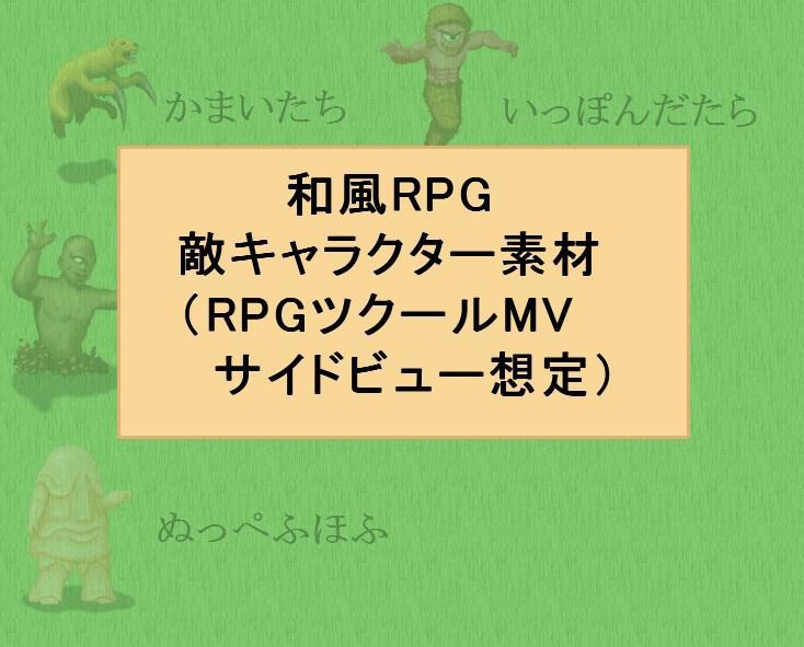 和風RPG敵キャラクター素材(RPGツクールMV・サイドビュー想定)