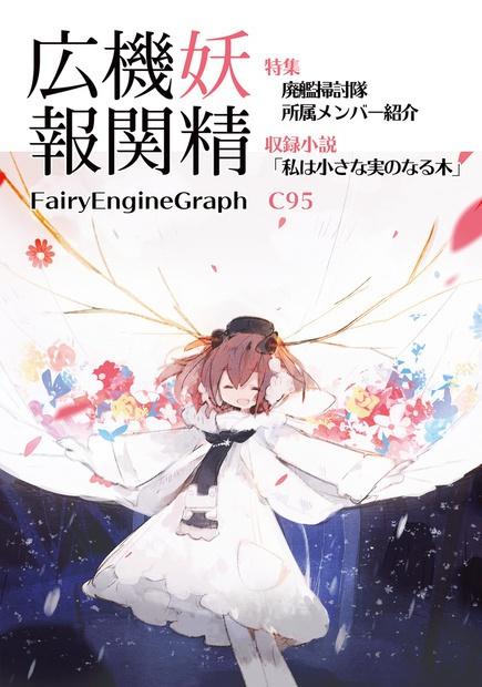 【無料公開】心造少女4・幕間