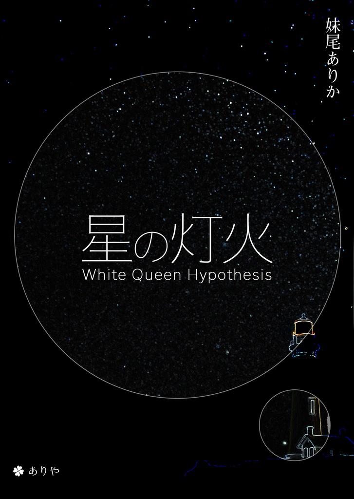 創作短編「星の灯火 - White Queen Hypothesis」