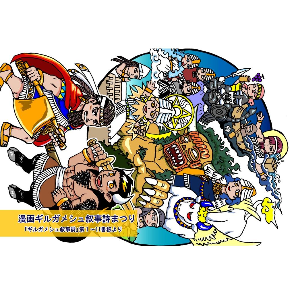 漫画ギルガメシュ叙事詩まつり(第1~11書板)総集編オンデマンド本