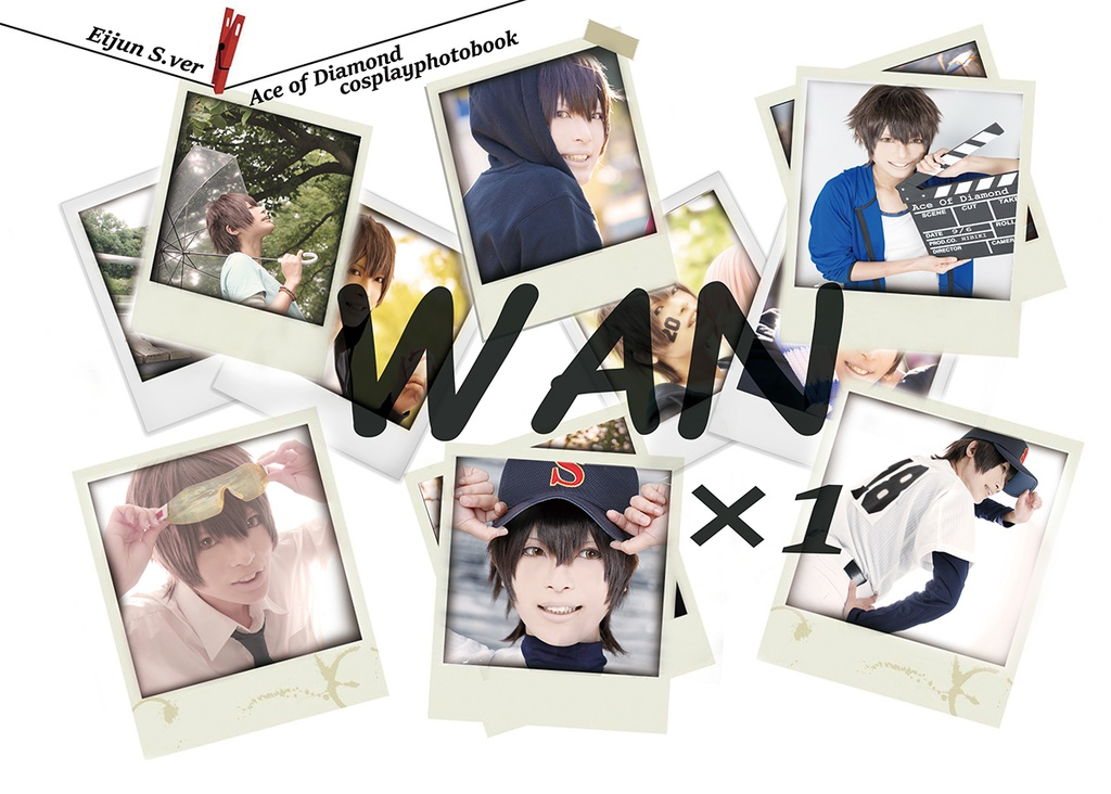 沢村栄純写真集「WAN×1」
