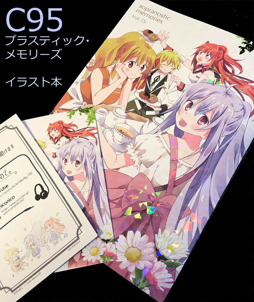 【C95新刊】Sopranostic memories vol.1.5
