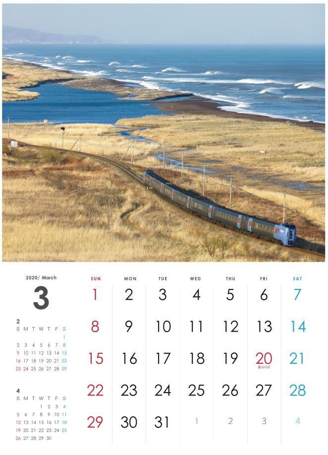 鉄道風景カレンダー2020