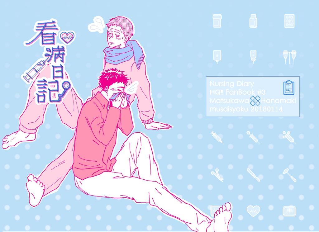 看病日記(漫画+小説合同誌)