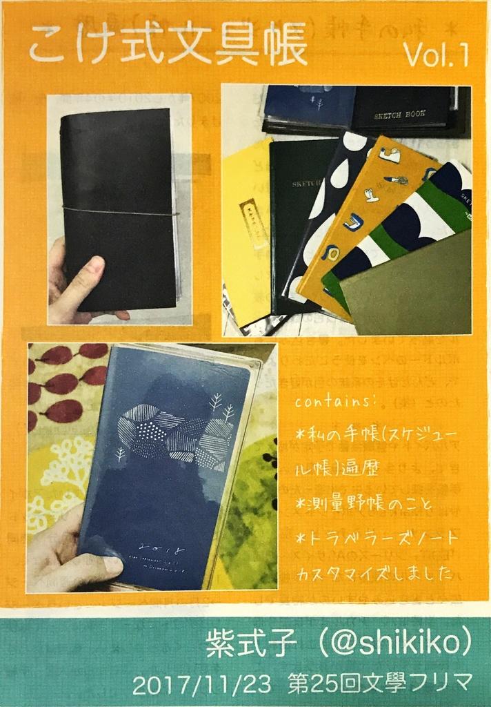 文房具ZINE『こけ式文具帳 Vol.1』
