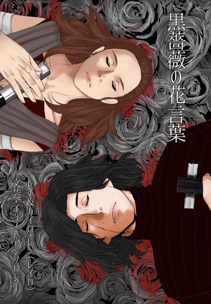 黒薔薇の花言葉