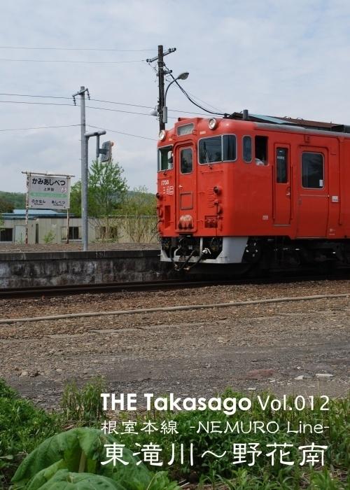 THE Takasago Vol.12 「根室本線 東滝川~野花南」